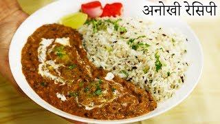 घर में दाल मखनी और जीरा राइस बनाने का तरीका - बाज़ार भूल जाएँगे dal makhani jeera rice recipe combo