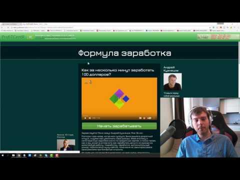 Profit Centr - обзор сайта для простого заработка без вложений
