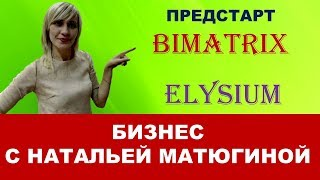 BIMATRIX Предстарт новых площадок......Наталья Матюгина....