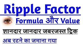 ripple factor in hindi - मुफ्त ऑनलाइन