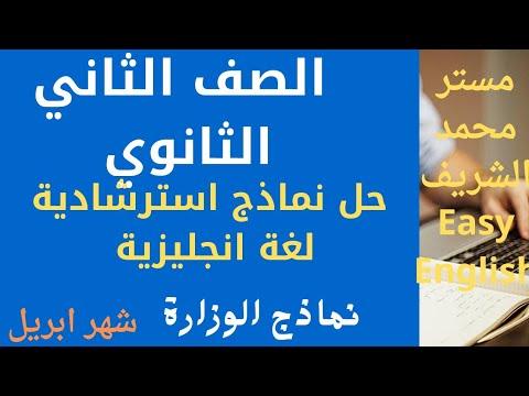 talb online طالب اون لاين نماذج الوزارة الاسترشادية للصف الثاني الثانوي #لغة انجليزية #شهر أبريل مستر/ محمد الشريف