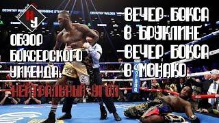 Обзор боксерского уикенда: Бивол - Бродхерст, Уайлдер - Стиверн 2 | Нейтральный угол