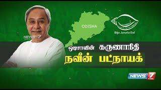 ஒடிசாவின் கருணாநிதி நவீன் பட்நாயக் | Naveen Patnaik's Story | News7 Tamil