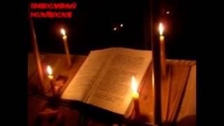 ПСАЛТИРЬ. КАФИЗМА 12. Псалмы Давидовы. ПОЛНАЯ ПСАЛТИРЬ