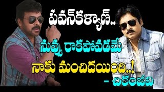 Pawan Kalyan DID GOOD To Chiranjeevi NOT Attending Khaidi No 150 Pre Release Event  నాకు మంచిదయింది