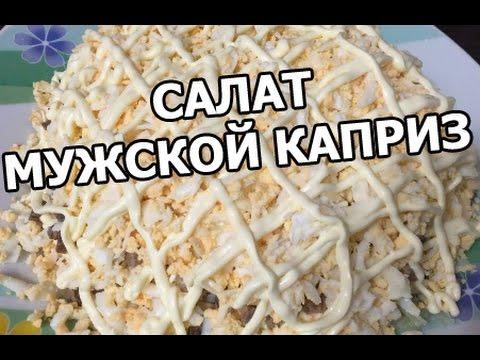 Салат мужской каприз. Рецепт от Ивана!