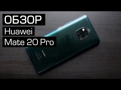 Обзор Huawei Mate 20 Pro онлайн видео