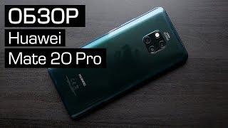 Подробный обзор Huawei Mate 20 Pro