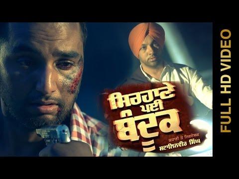 Sirhane Pyi Bandook ft Harjit Harman  Harvi