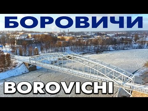 Виртуальное путешествие в Боровичи и Боровичский район с высоты птичьего полёта