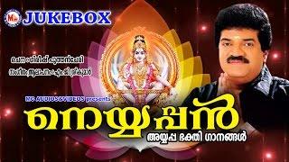 നെയ്യപ്പൻ | NEYYAPPAN | Ayyappa Devotional Songs Malayalam | M G Sreekumar