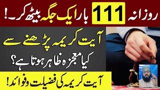 Rozana 111 Bar Ayat Karima Parhne Ka Mojza | Ayat Kareema Ki Fazilat o Fawaid