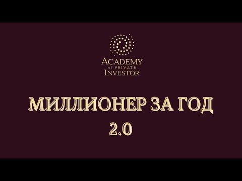 """12. """"Миллионер за год"""" версия 2.0"""