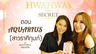 HWAHWA's secret: Aquarius