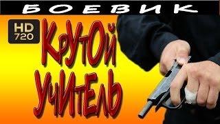 РУССКИЙ БОЕВИК Крутой учитель новые русские боев