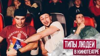 Типы людей в кинотеатре