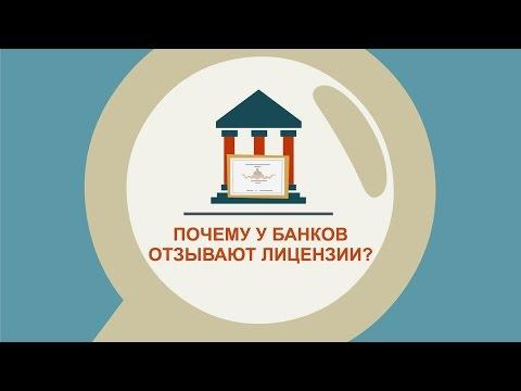 Почему у банков отзывают лицензии?