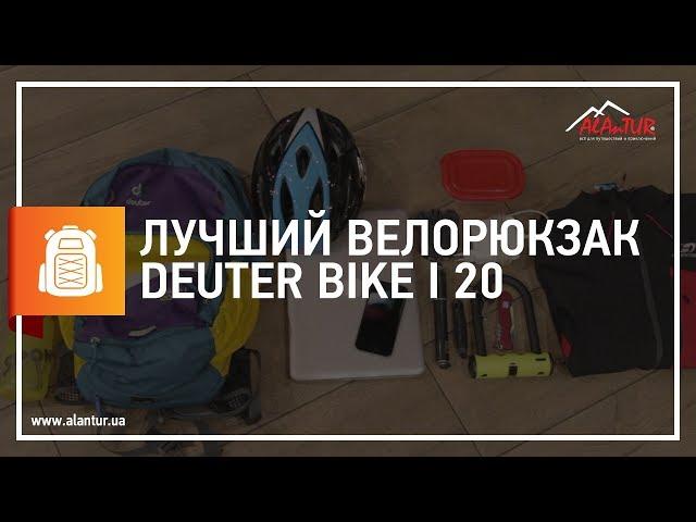 Видео Рюкзак Deuter Bike I 20 ivy-arctic (2327)