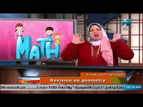 رياضيات لغات للصف الثاني الاعدادي 2021 – الحلقة 15 – Revision on geometry