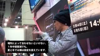 ガイド前田 フィッシングショーOSAKA 2012レポート[HONDEXブース編]