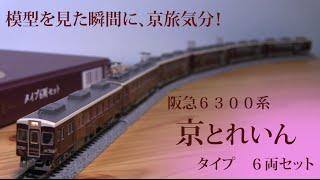 KATO 阪急6300系 京とれいん レビュー