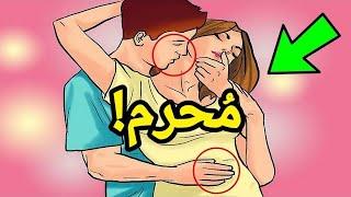 شئ محرم على الزوج فعله حتى لو كان مع زوجته ..حذرنا منه الرسول ﷺ ونفعله كل يوم !!
