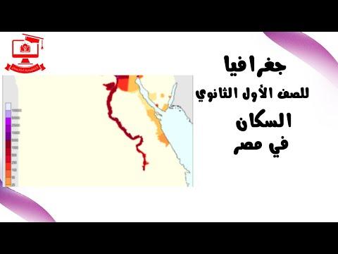 جغرافيا للصف الأول الثانوي 2021 (ترم 2 ) الحلقة 1 – السكان في مصر