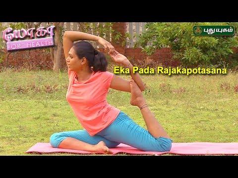 Eka Pada Raja Kapotasana | யோகா For Health | 29/05/2017 | Puthuyugamtv