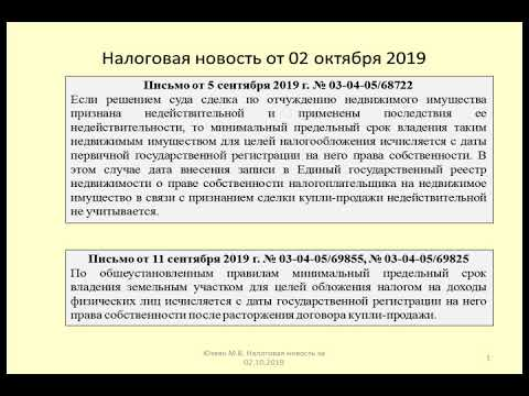 02102019 Налоговая новость о НДФЛ при недействительности или расторжении сделки