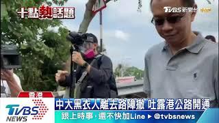 【十點不一樣】步出九龍塘軍營 駐港解放軍清理反送中路障