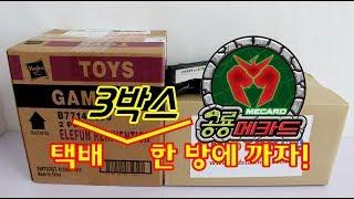 공룡메카드 장난감 아노말로, 암모 등 밀렸던 택배 3박스 개봉하기, 타이니소어 맵 [유니튜브]