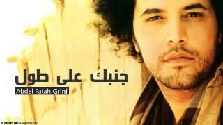 اغنية جنبك علي طول - عبدالفتاح الجريني