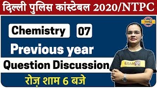 DELHI POLICE CONSTABLE/NTPC || CHEMISTRY || By Shagun Maam || Class 07 || Previous Year  Question