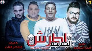 """مهرجان"""" اطرش الجماجم """" حمو بيكا - مودى امين - توزيع فيجو الدخلاوى 2019 تحميل MP3"""