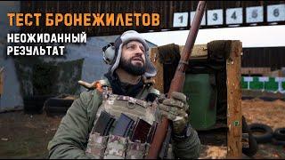 Sig sauer, Мосинка, АК, СВД - тест бронежилетов/ body armour test/ Sig-Sauer, AK and Mosin rifle