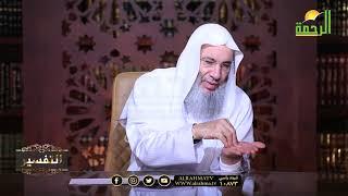 أيهما أبلغ العفو أم المغفرة ؟ تعرف عليها من فضيلة الشيخ الدكتور / محمد حسان