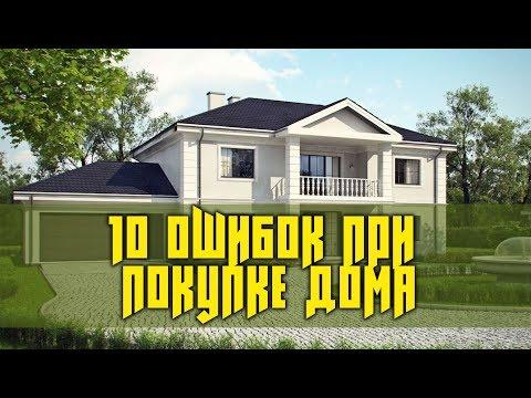 10 ошибок при покупке дома  | Ошибки Часть 1
