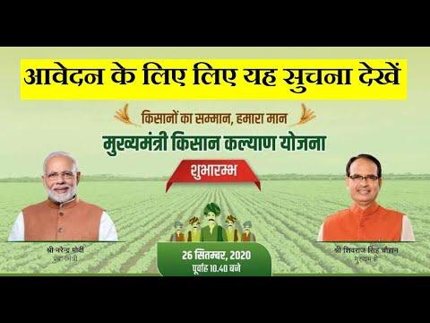 मुख्यमंत्री किसान कल्याण योजना ! MukhyaMantri Kisan Kalyan Yojna  #CMKISAN ! किसानों को  4000 रु !