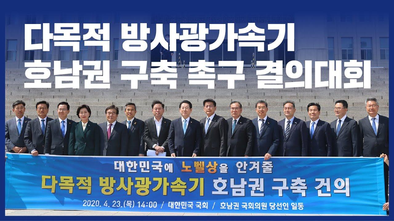 더불어민주당 광주·전남·전북 국회의원 당선인 다목적 방사광가속기 유치 결의대회