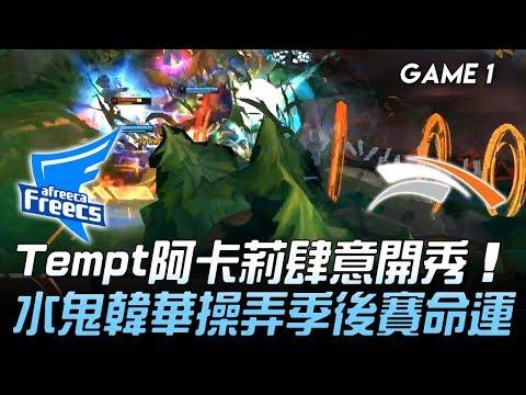 AF vs HLE Tempt阿卡莉肆意開秀 大水鬼韓華操弄季後賽命運!Game 1