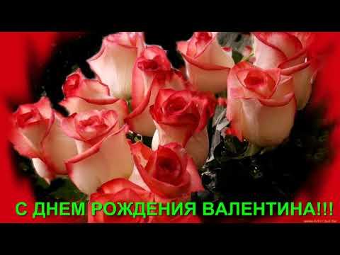 С ДНЕМ РОЖДЕНИЯ ВАЛЕНТИНА!!!