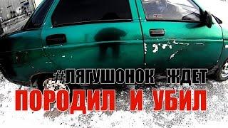 #ЭВОЛЮЦИЯ ГОЛОВАСТИКА, ВАЗ 2110 ЗА 30 ВЗЯЛ ДОРОГО ХЛАМ