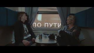По пути / Passing By / Короткометражный фильм