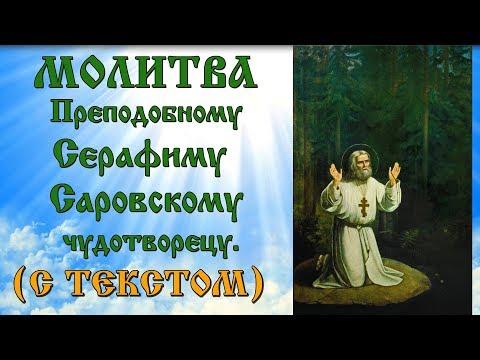 Молитва Серафиму Саровскому аудио молитва с текстом и иконами