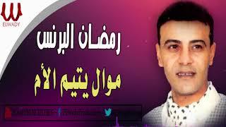 تحميل اغاني Ramadan El Brens - Mawal Yatem El Om / رمضان البرنس - موال يتيم الأم MP3