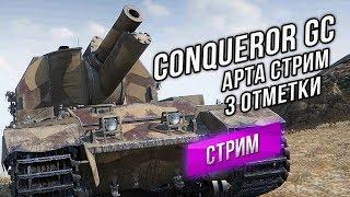 Потащили Conqueror GC #1 за 3 отметки! Арта с 16:00
