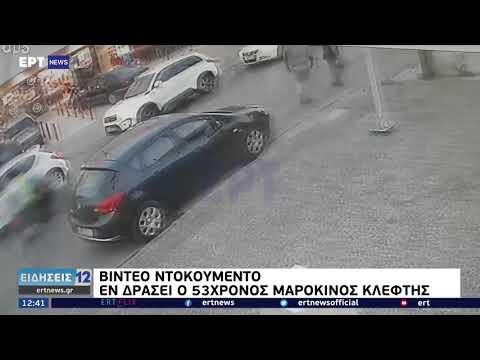 Βίντεο ντοκουμέντο: Εν δράσει ο 53χρονος κλέφτης που συνελήφθη