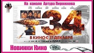 Т-34   Новинки КИНО 🎥