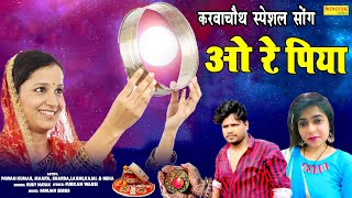 ओ रे पिया | O Re Piya | Ruby Nayak | Karwa Chauth Song | New Song 2020 | Trimurti Cassette