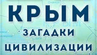 Крым: Кыз-Кермен и Тепе-Кермен / Серия 2